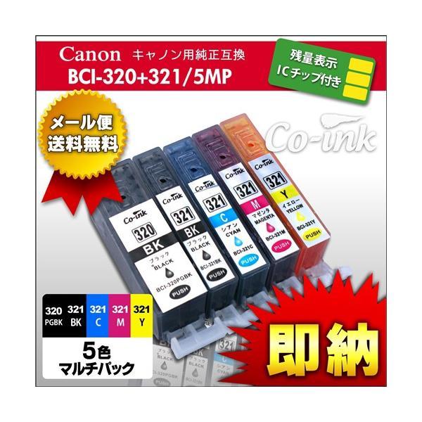 canon BCI-321+320/5MP 5本セット 残量表示ICチップ付き高品質純正互換インク キヤノン キャノン BCI-321+320|syumicolle