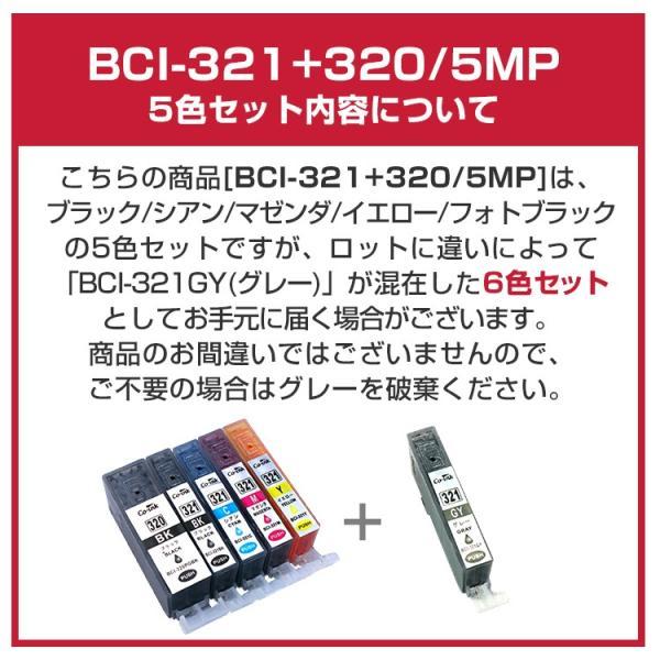 canon BCI-321+320/5MP 5本セット 残量表示ICチップ付き高品質純正互換インク キヤノン キャノン BCI-321+320|syumicolle|03