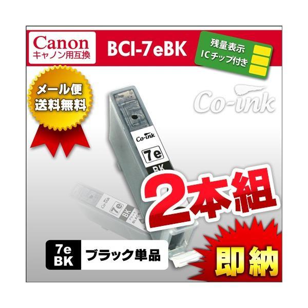 canon BCI-7eBK ブラック 2本組 残量表示ICチップ付き高品質純正互換インク キヤノン キャノン BCI-7e+9|syumicolle
