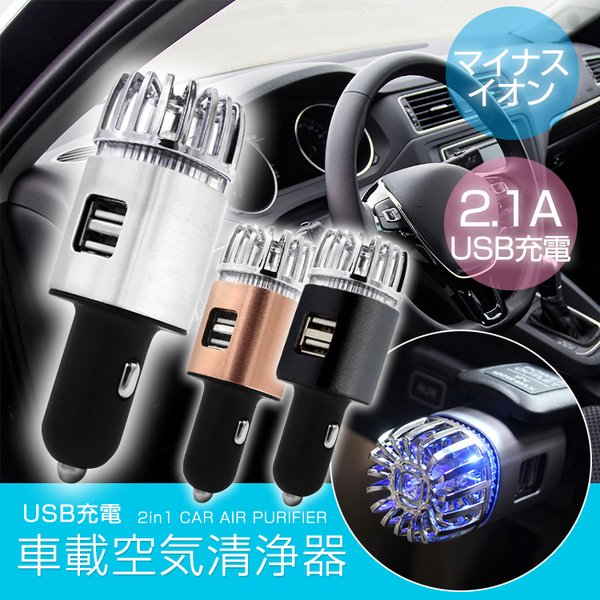 車載空気清浄機  USB充電 マイナスイオン 発生器 感染症予防に 花粉対策 空気洗浄 PM2.5 除菌 消臭 あすつく|syumicolle