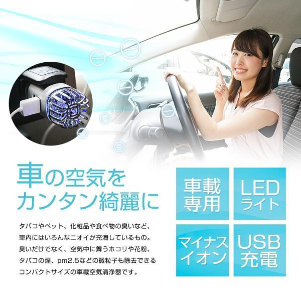 車載空気清浄機 2in1 USB充電 マイナスイオン 発生器 空気洗浄 花粉対策 PM2.5 除菌 消臭 あすつく|syumicolle|02
