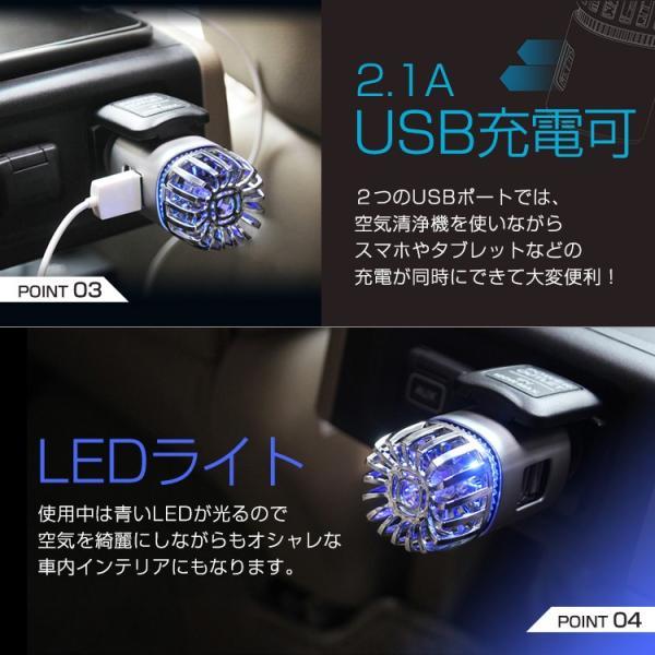 車載空気清浄機 2in1 USB充電 マイナスイオン 発生器 空気洗浄 花粉対策 PM2.5 除菌 消臭 あすつく|syumicolle|05