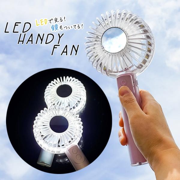 ポータブル扇風機 ハンディファン ミラー付き LEDが光る 卓上 USB 手持ち スタンド付き|syumicolle