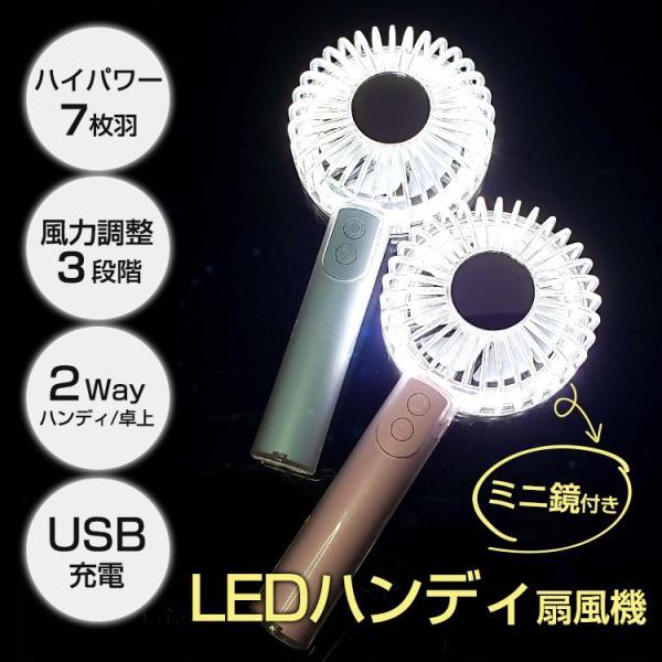 ポータブル扇風機 ハンディファン ミラー付き LEDが光る 卓上 USB 手持ち スタンド付き|syumicolle|02