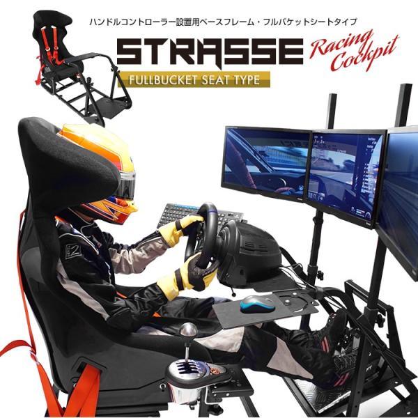 ハンコン レーシングコックピットベース フルバケットシート付き コクピット 4点式シートベルト付き[ハンドルコントローラー レースゲーム PS4 PS3]|syumicolle