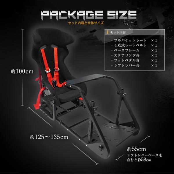 ハンコン レーシングコックピットベース フルバケットシート付き コクピット 4点式シートベルト付き[ハンドルコントローラー レースゲーム PS4 PS3]|syumicolle|11