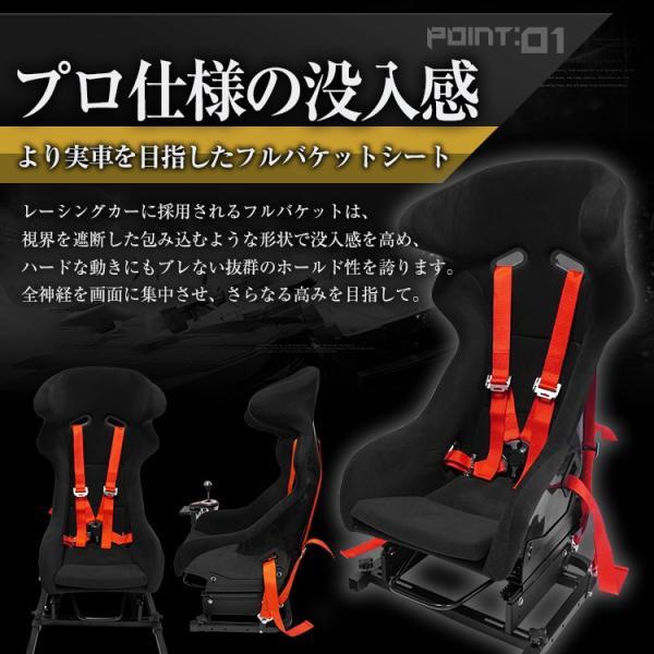 ハンコン レーシングコックピットベース フルバケットシート付き コクピット 4点式シートベルト付き[ハンドルコントローラー レースゲーム PS4 PS3]|syumicolle|03