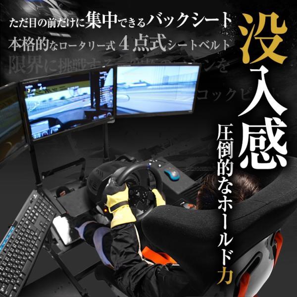 ハンコン レーシングコックピットベース フルバケットシート付き コクピット 4点式シートベルト付き[ハンドルコントローラー レースゲーム PS4 PS3]|syumicolle|06