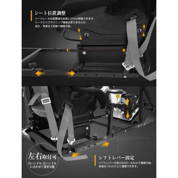 ハンコン レーシングコックピットベース フルバケットシート付き コクピット 4点式シートベルト付き[ハンドルコントローラー レースゲーム PS4 PS3]|syumicolle|09