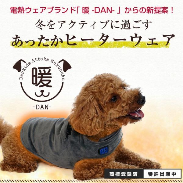 ペット専用あったかヒーターウェア 暖-DAN ペットウェア 犬 服 防寒 ペット用品 防寒着 電熱防寒具 電熱ウェア ドッグウエア|syumicolle