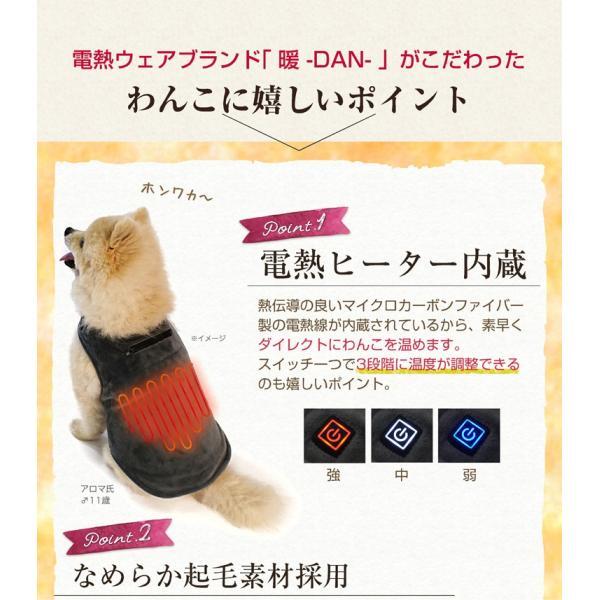 ペット専用あったかヒーターウェア 暖-DAN ペットウェア 犬 服 防寒 ペット用品 防寒着 電熱防寒具 電熱ウェア ドッグウエア|syumicolle|05