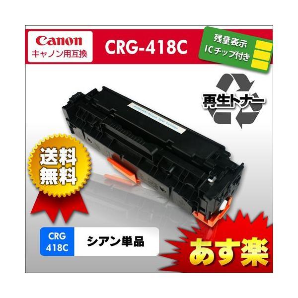 CRG 418 C CANON キャノン シアン リサイクル トナー あすつく対応|syumicolle