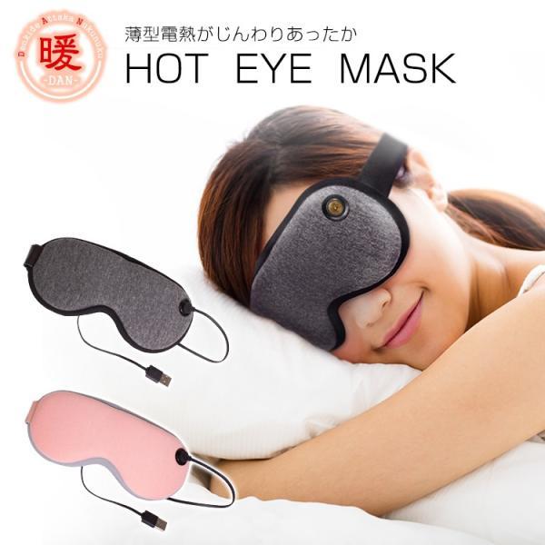 電熱ウェア[暖]ホットアイマスク アイピロー 蒸気 目 ベルト 軽量 コンパクト スチーム[パソコン スマホ ブルーライト 疲れ目 眼精疲労 あすつく]
