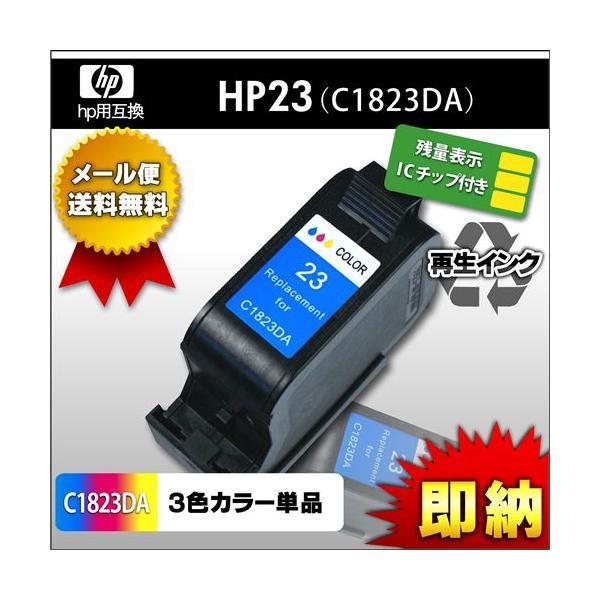 HP23 カラー color C1823DA リサイクルインク|syumicolle