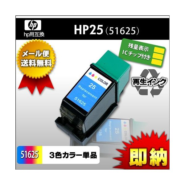 HP25 カラー color 51625 リサイクルインク|syumicolle