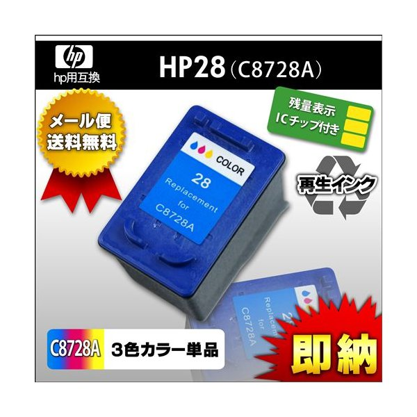 HP28 カラー color C8728A リサイクルインク|syumicolle