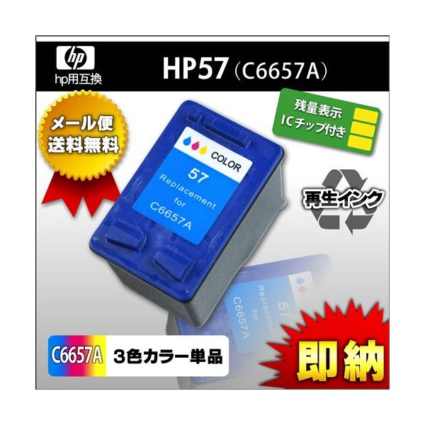 HP57 カラー color C6657A リサイクルインク|syumicolle