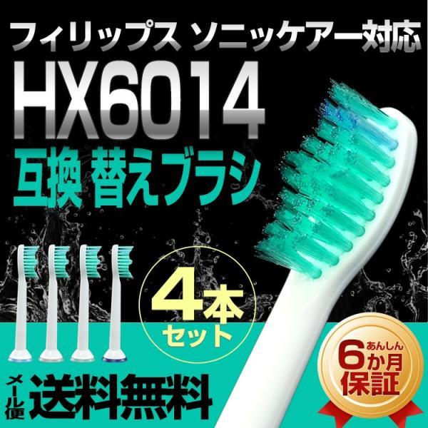 フィリップス ソニッケアー対応 互換 替えブラシ HX6014 スタンダードサイズ  電動歯ブラシ 替ブラシ [4本セット]|syumicolle