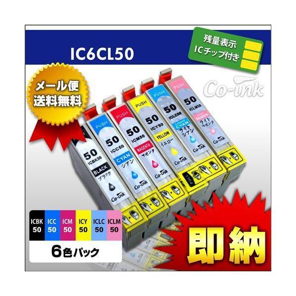 EPSON IC6CL50 6色セット 残量表示ICチップ付き 高品質純正互換インク エプソン IC50 syumicolle