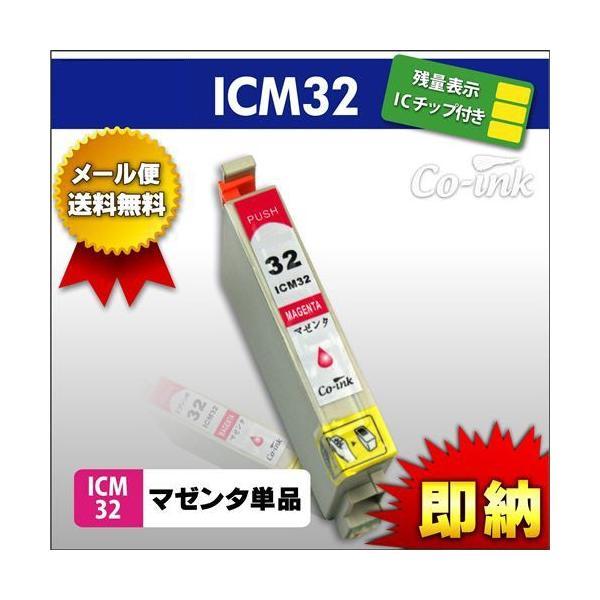 EPSON ICM32 マゼンタ 赤 エプソン 残量表示ICチップ付き 高品質純正互換インク IC32 IC6CL32|syumicolle