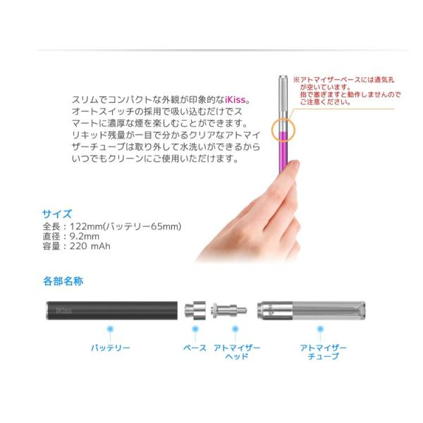 電子タバコ iKiss 本体280mAh1本+リキッド1本付き スターターキット|syumicolle|03
