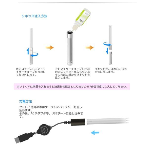 電子タバコ iKiss 本体280mAh1本+リキッド1本付き スターターキット|syumicolle|05