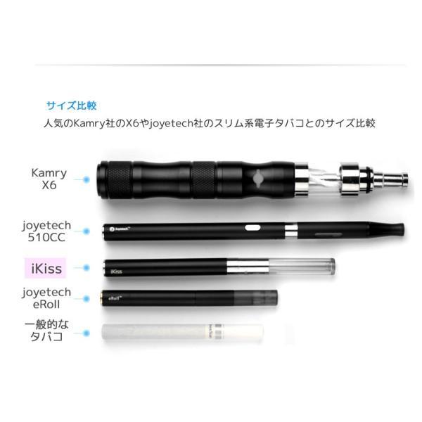 電子タバコ iKiss 本体280mAh1本+リキッド1本付き スターターキット|syumicolle|06