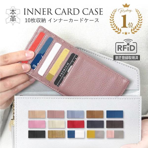 カードケース レディース 大容量 薄型 革 スキミング防止|syumicolle