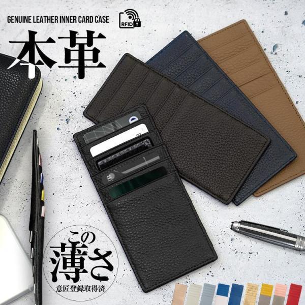カードケース メンズ 大容量 薄型 インナーカードケース 本革 10枚収納 長財布用 カード入れ 本格牛革仕様 意匠登録済|syumicolle