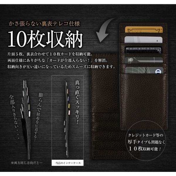 カードケース メンズ 大容量 薄型 インナーカードケース 本革 10枚収納 長財布用 カード入れ 本格牛革仕様 意匠登録済|syumicolle|04