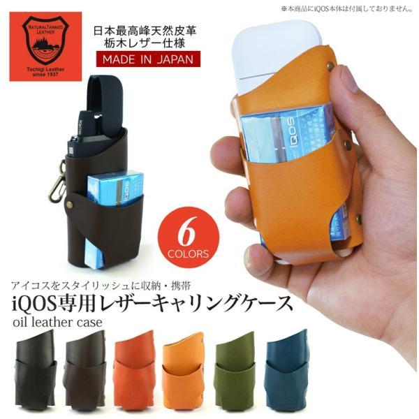 アイコスケース [Bタイプ] 日本製 本革 栃木レザー アイコスキャリーケース アイコスカバー iQOSケース あすつく|syumicolle