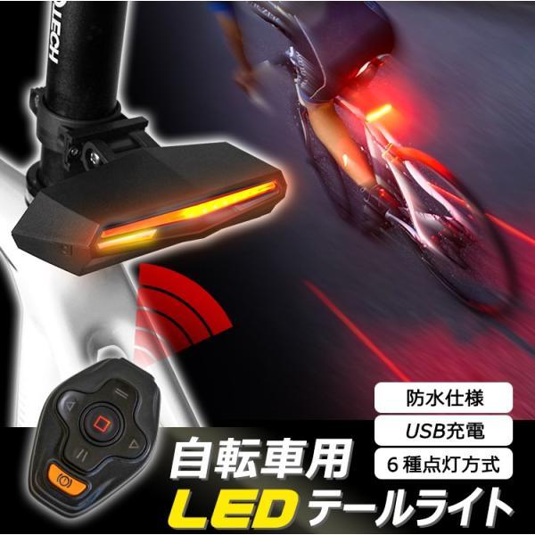 自転車用 LEDウィンカー 充電式 テールライト 指示器 ロードバイク サイクル syumicolle