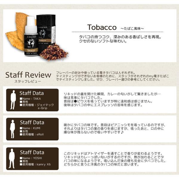 電子タバコ リキッド 粋-sui- タバコ味10ml 純国産|syumicolle|04