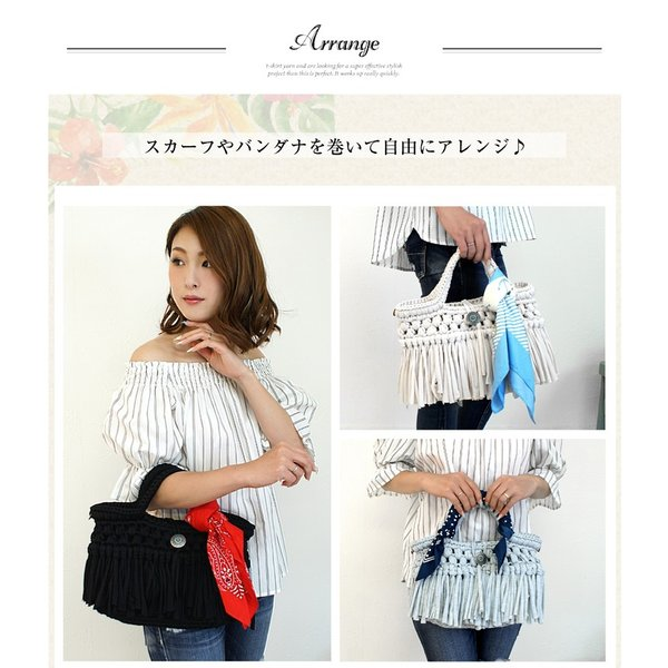 Tシャツヤーンバッグ マクラメバッグ 2way トートバッグ ハンドバッグ ショルダーバッグ マクラメ編み syumicolle 16