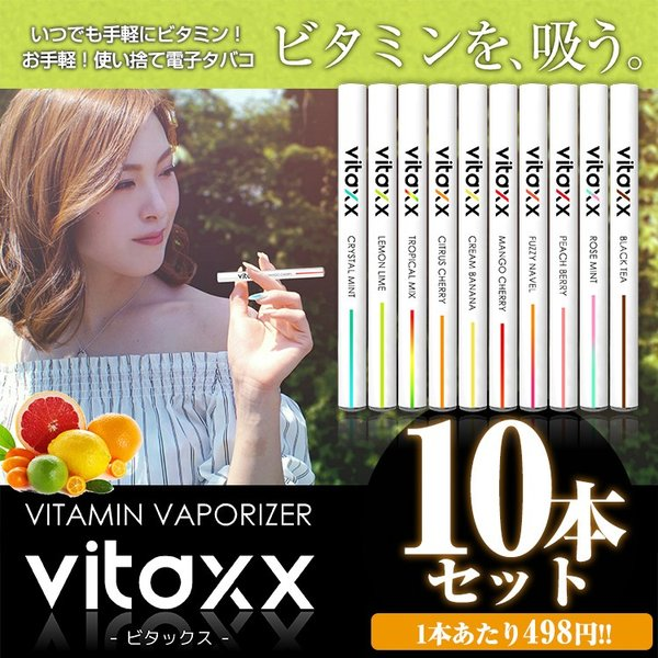 電子タバコ 使い捨て vitaxx 10本セット ビタックス ビタミン入り お試し フレーバー リキッド不要 コエンザイム/電子たばこ/電子煙草/水たばこ あすつく対応|syumicolle