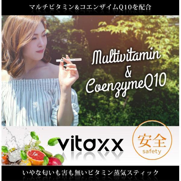 電子タバコ 使い捨て vitaxx 10本セット ビタックス ビタミン入り お試し フレーバー リキッド不要 コエンザイム/電子たばこ/電子煙草/水たばこ あすつく対応|syumicolle|02