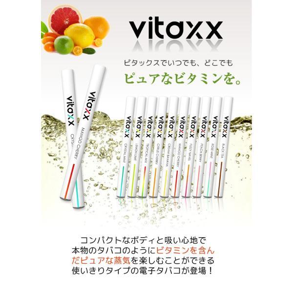 電子タバコ 使い捨て vitaxx ビタックス ビタミン入り 使い捨て電子タバコ リキッド不要 コエンザイム[電子たばこ/電子煙草/水たばこ]|syumicolle|02