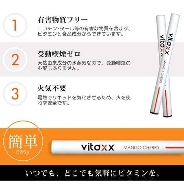 電子タバコ 使い捨て vitaxx ビタックス ビタミン入り 使い捨て電子タバコ リキッド不要 コエンザイム[電子たばこ/電子煙草/水たばこ]|syumicolle|03