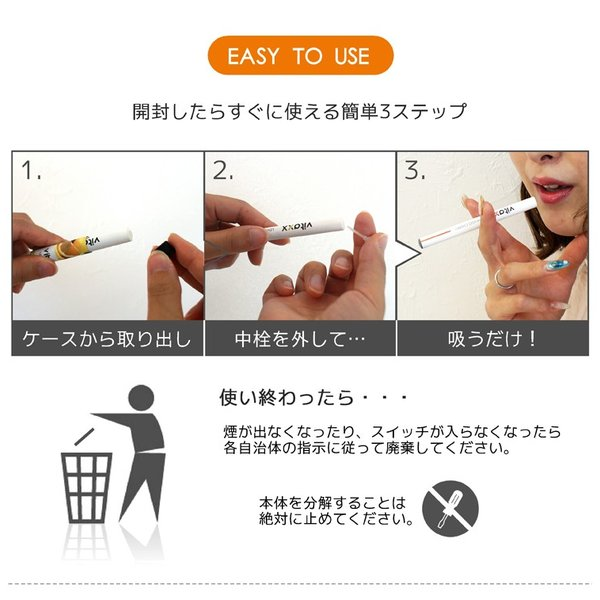 電子タバコ 使い捨て vitaxx ビタックス ビタミン入り 使い捨て電子タバコ リキッド不要 コエンザイム[電子たばこ/電子煙草/水たばこ]|syumicolle|04