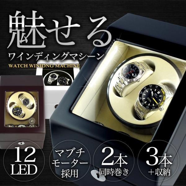 ワインディングマシーン 2本巻 LEDライト付き 時計 収納 自動巻き あすつく対応 syumicolle