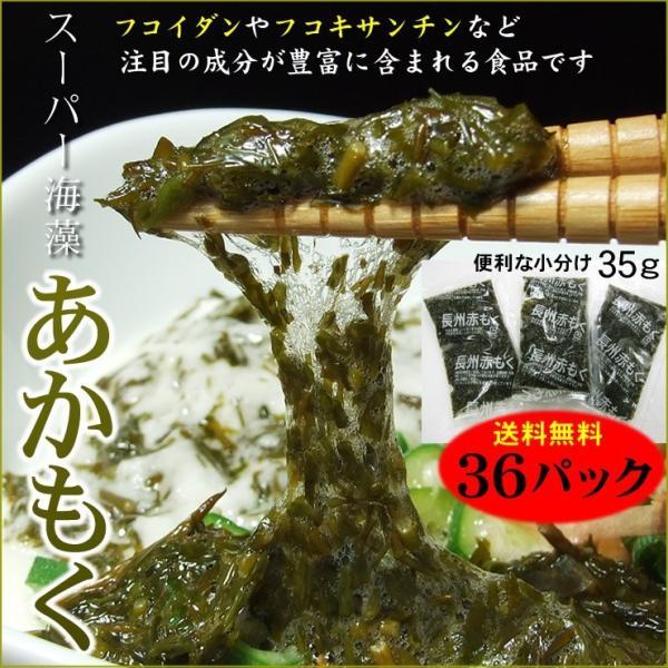 送料無料 アカモク・ギバサ 便利な小分け35g×36パックセット ポン酢タレ付き 無添加 冷凍 ぎばさ あかもく スーパー海藻