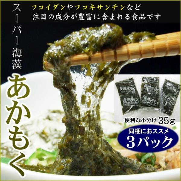 アカモク・ギバサ便利な小分け30g× 3パックセット ポン酢タレ付き 冷凍 無添加