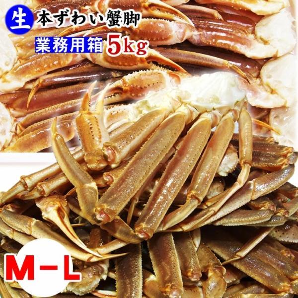 かに カニ 蟹 セット 詰め合わせ ズワイガニ 蟹脚 生 5kg 送料無料 冷凍 業務用
