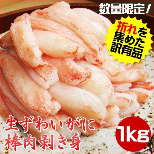 かに カニ 蟹 セット 詰め合わせ ズワイガニ 折れ棒肉剥き身 1kg 送料無料 冷凍 蟹むき身100%
