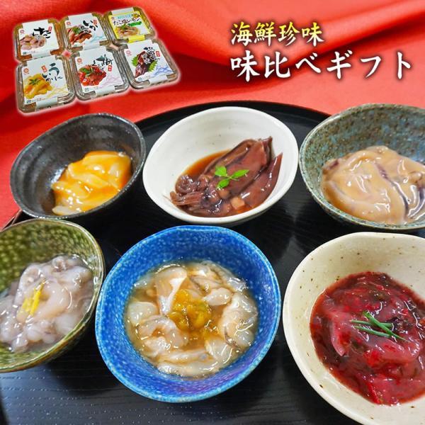 お中元 ギフト 送料無料 海鮮珍味・味くらべ6種ギフト イカ タコ ウニ 塩辛 冷蔵
