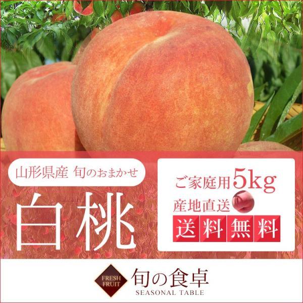 桃 訳あり フルーツ 家庭用 産地直送 送料無料 5kg お取り寄せグルメ 白桃 旬のおまかせ 山形県産 もも syun-syokutaku