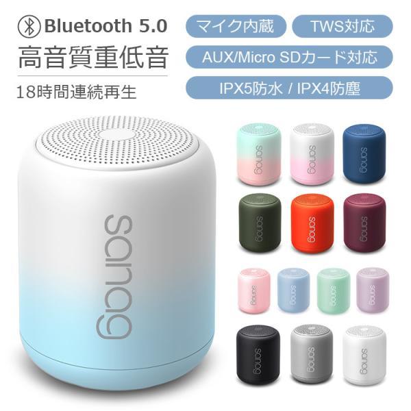 Bluetooth5.0スピーカー18時間 生ワイヤレススピーカー車小型ポータブルスピーカーIPX5防水高音質大音量マイク内蔵i