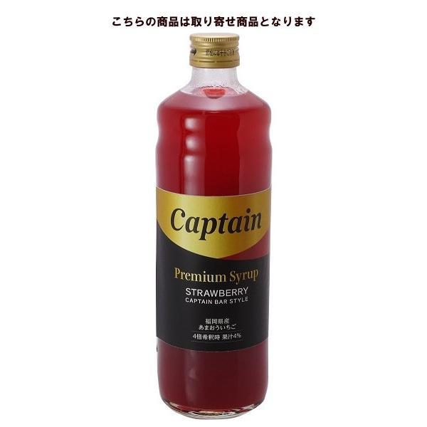 キャプテン プレミアム あまおう 600ml 中村商店 【お取り寄せ商品】