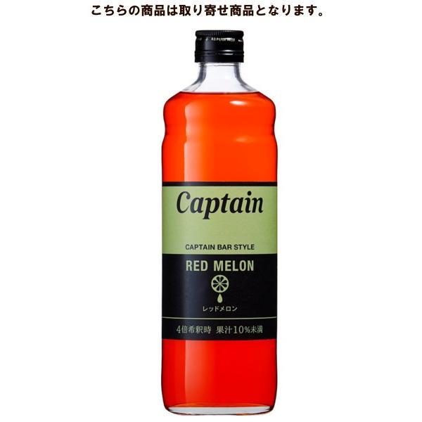 キャプテン レッドメロン 600ml 中村商店 【お取り寄せ商品】
