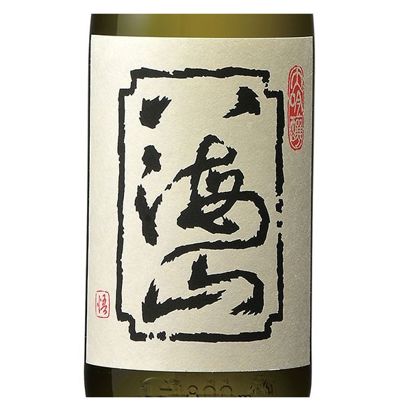 お中元 ギフト 日本酒 八海山 大吟醸 1800ml 新潟県 送料無料|syurakushop